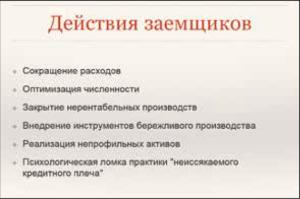 Kolesnikov_presentation_11