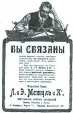 Реклама Центральной конторы объявлений Л. Метцель и Ко