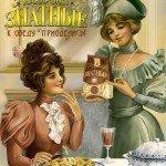 История рекламы. в России