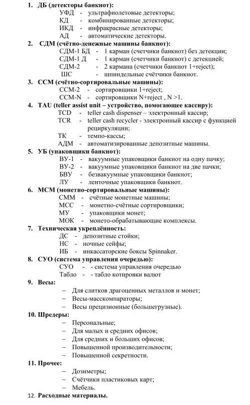 классификатор товарной матрицы - пример