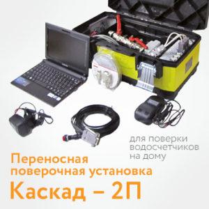 Переносная поверочная установка Каскад-2П