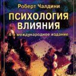 Р. Чалдини. Психология влияния