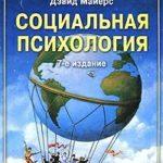 Книги для маркетолога - Майерс Д. Социальная психология.
