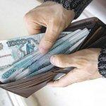 Средняя зарплата в России.