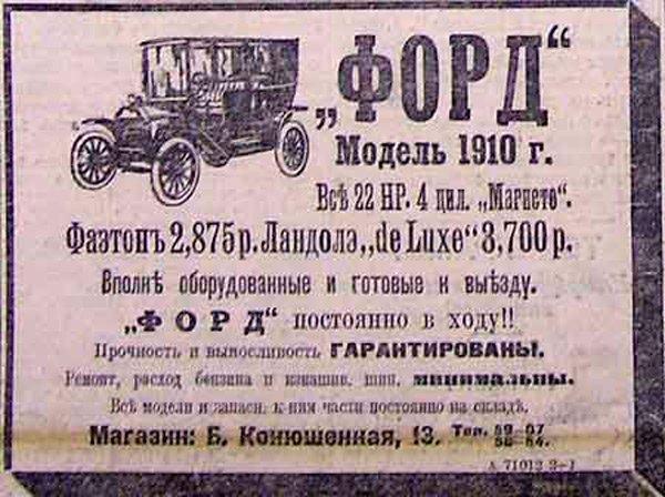 Реклама автомобиля Форд в России 1910 год.