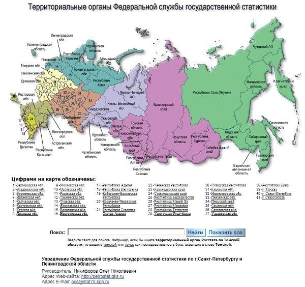Карта территориальных отделений Росстата