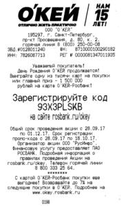 Акция в магазине ОКЕЙ - карта