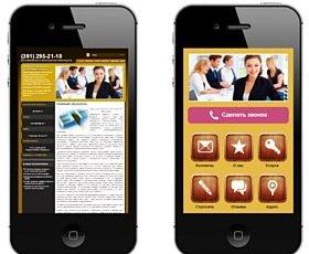 При мобильном маркетинге не должно быть слишком маленьких кнопок.