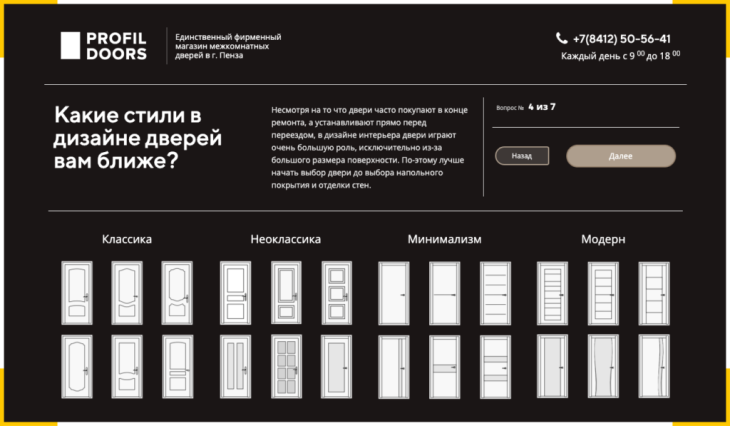 Используйте квиз на сайте для обучения пользователя