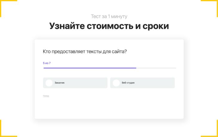 Квиз на создание сайта пример вопроса, который помогает рассказать об услугах компании