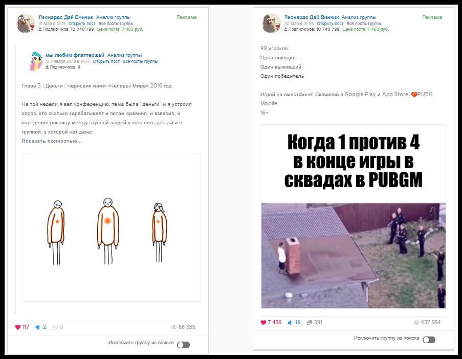Анализ рекламных постов групп ВК