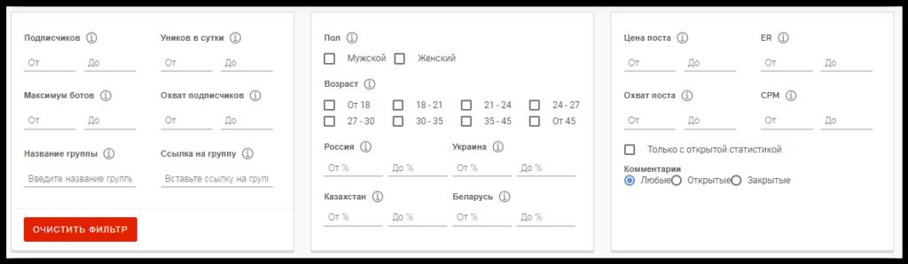 Возможности отбора групп ВК