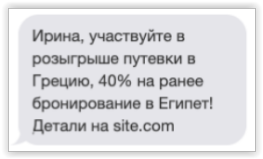 Ошибки в СМС-рассылках