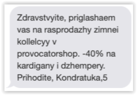 Пример СМС рассылки