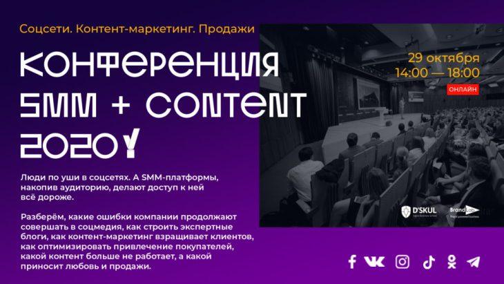 SMM+Content Conf - конференция