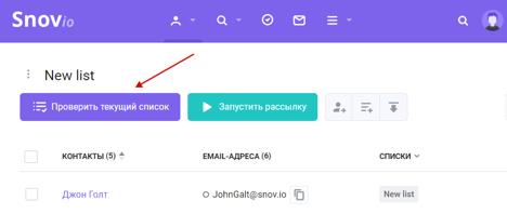 snov-io - проверка e-mail