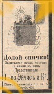 Реклама зажигалок