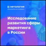 Развитие интернет-маркетинга в России