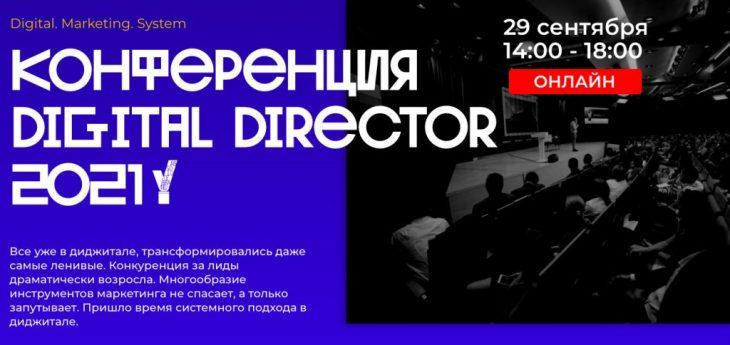 Digital-Director-2021