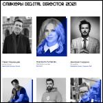 Конференция DIGITAL DIRECTOR 2021