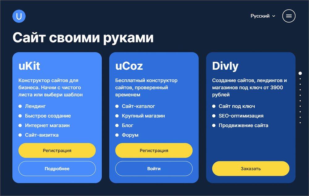 сайт для магазина - uCoz
