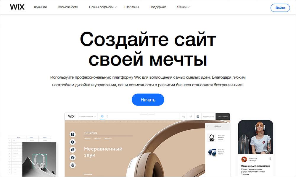 сайт для магазина - wix