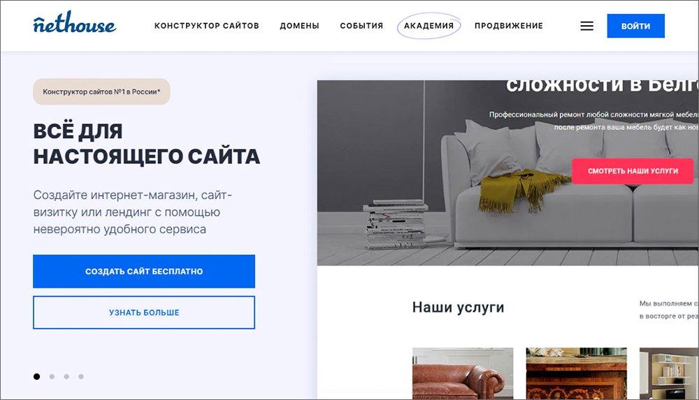 сайт для магазина - nethouse