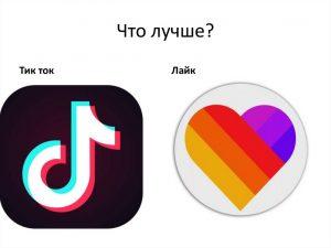 Что лучше tik-tok или лайк